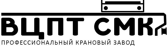 ВЦПТ СМК — Профессиональный крановый завод